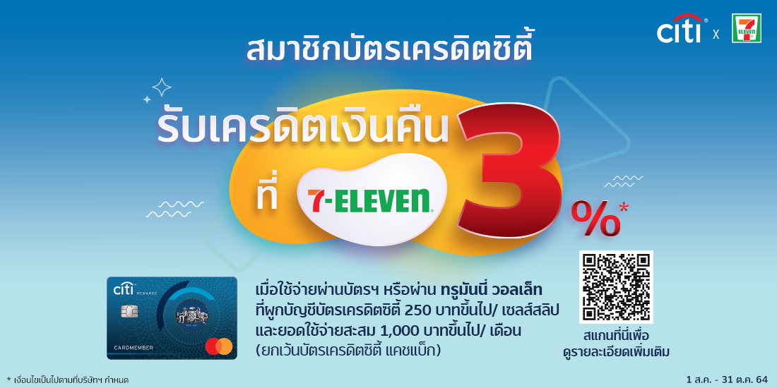 7-Eleven-All Online