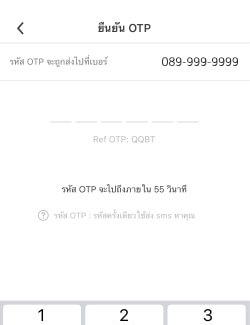 4. ใส่เลข OTP ที่ได้รับทาง SMS<br>เพื่อยืนยันการชำระเงิน