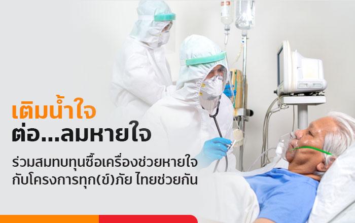 มูลนิธิหลักประกันสุขภาพไทยxทรูมันนี่