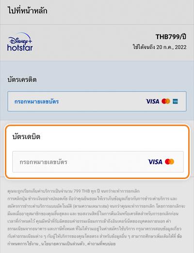 3. กรอกหมายเลข<b>บัตรเดบิต TrueMoney WeCard<br>หรือ True Card</b>