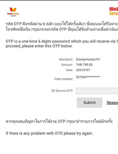 5. กรอกรหัส OTP