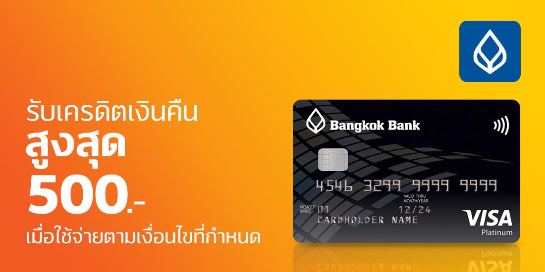 โปรบัตรเครดิต Bangkok Bank