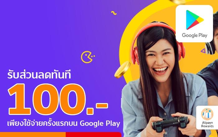 จ่าย Google Play ด้วย ทรูมันนี่ วอลเล็ท ลด50% เมื่อเติมเกมRangarok : X ,เรียกข้าว่าฮ่องเต้, Moon Forest เติมเกม ซื้อเกม บนแอป Google play ครั้งแรก