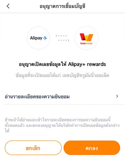 2. ตกลงเชื่อมบัญชี Alipay+ Rewards<br><small>(เฉพาะครั้งแรกที่เข้าใช้งาน)</small>