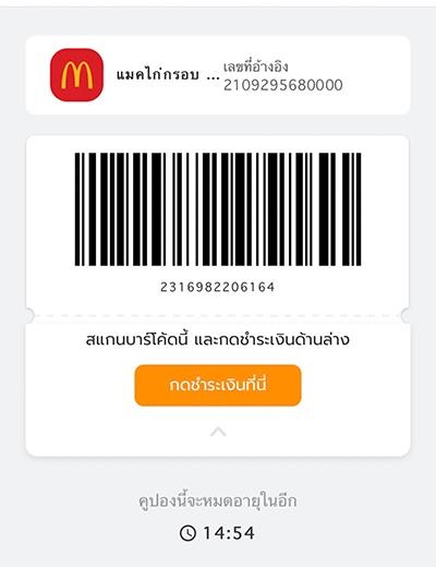 7. จะได้รับ Barcode เพื่อใช้สแกนที่หน้าร้าน