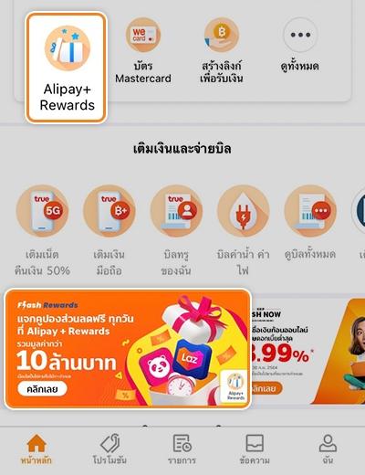 1. คลิกไอคอน Alipay+ Rewards<br>หรือ Home Banner